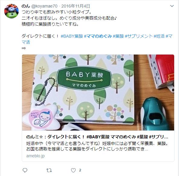 Twitter ママのめぐみ②