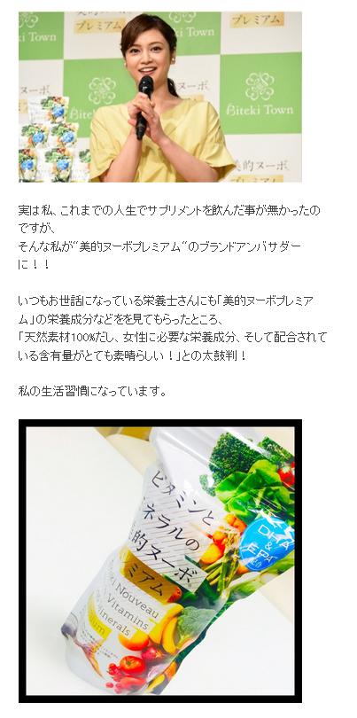 平愛梨さんブログ