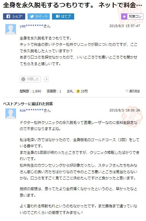 ドクター松井クリニック_ヤフー知恵袋1