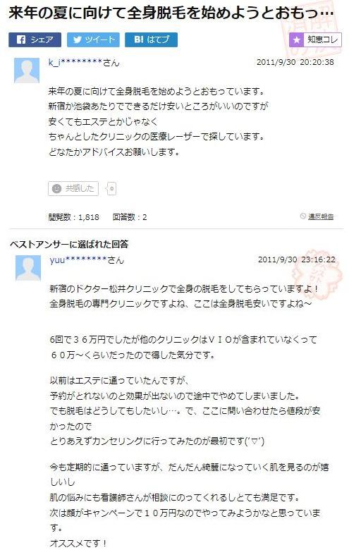 ドクター松井クリニック_ヤフー知恵袋2