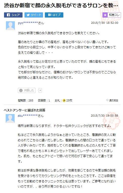 ドクター松井クリニック_ヤフー知恵袋3
