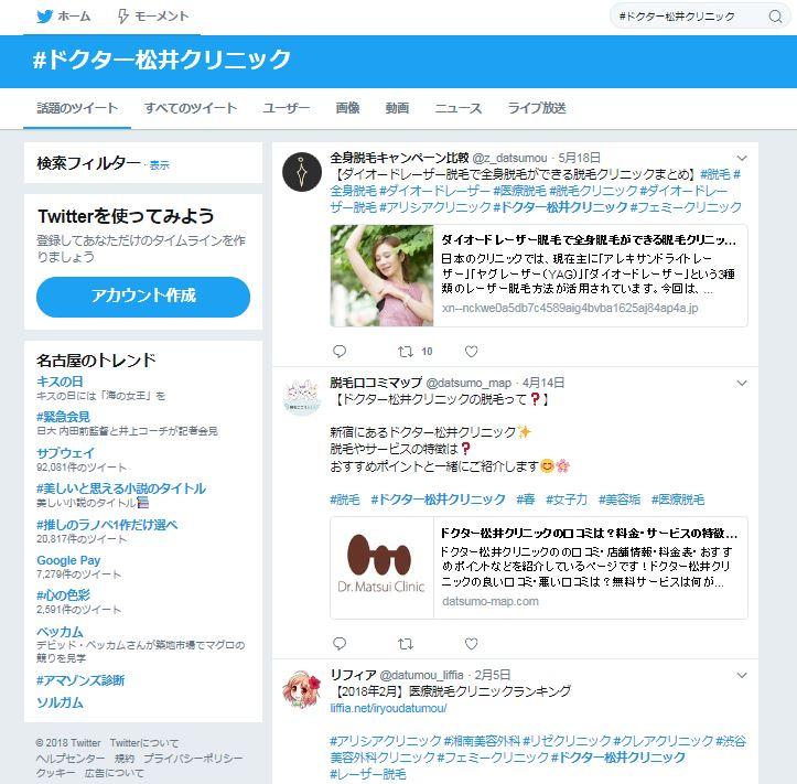 ドクター松井クリニック_ツイッター