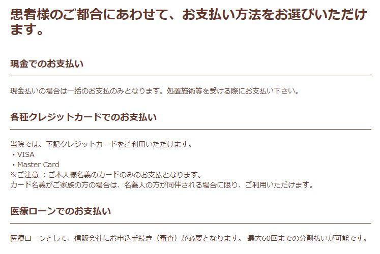 ドクター松井クリニック_支払方法