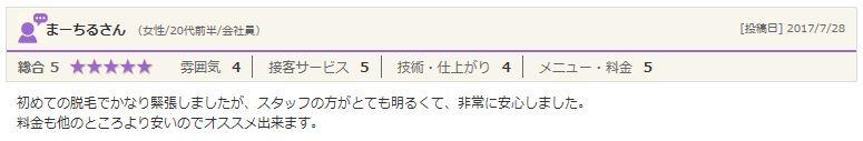 恋肌_ホットペッパー1