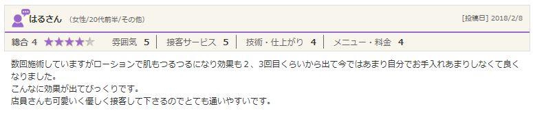 恋肌_ホットペッパー3