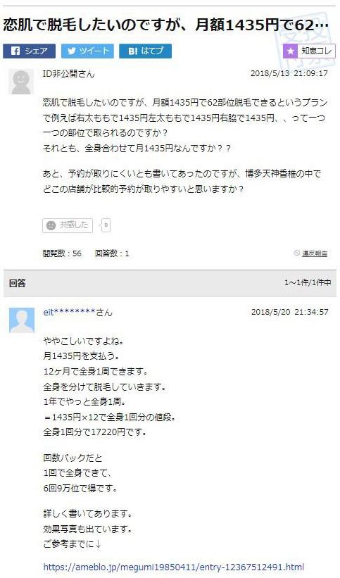 恋肌_ヤフー2