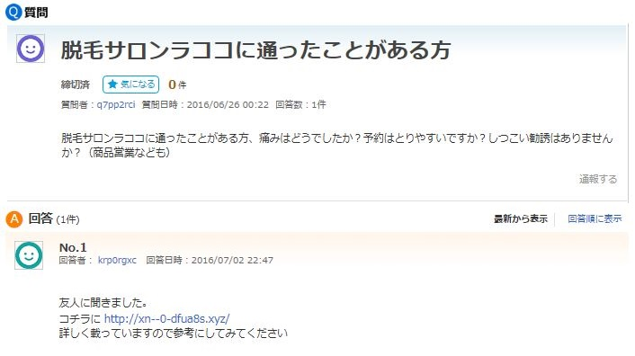 ラココ_グー