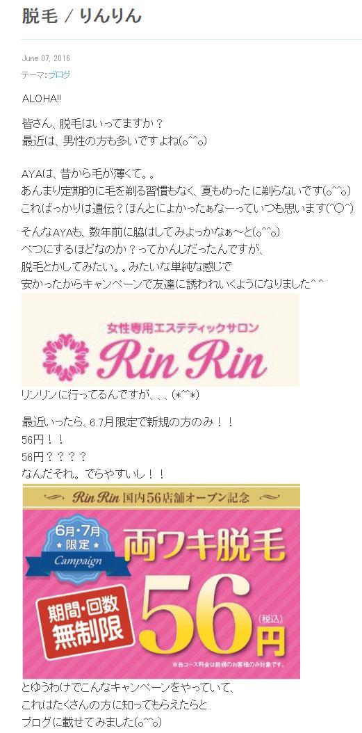 リンリン_ブログ