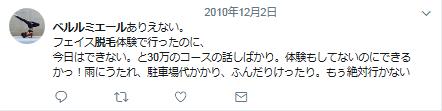 ベルルミエール Twitter