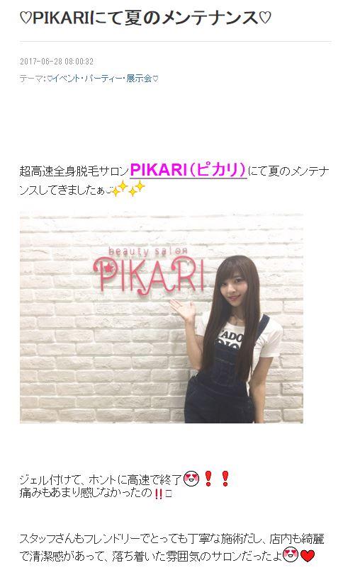 PIKARI_ブログ