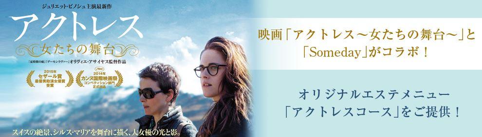 SOMEDAY PREMIUM_映画コラボ