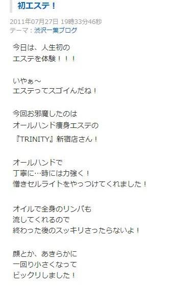 トリニティ_ブログ1