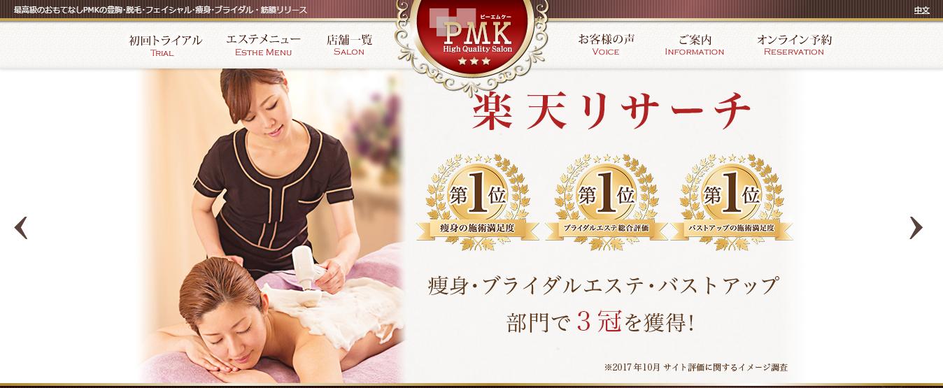 PMKサイト画像