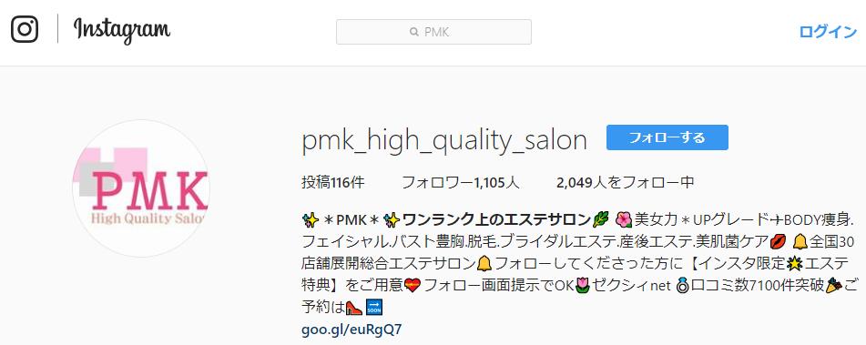 PMK_Instagram
