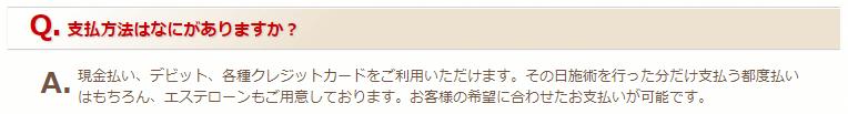 PMK_支払方法
