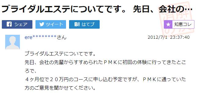 PMK_Yahoo知恵袋質問