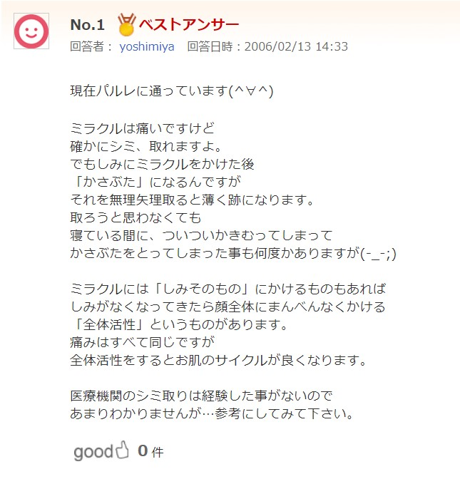 教えてgoo_回答