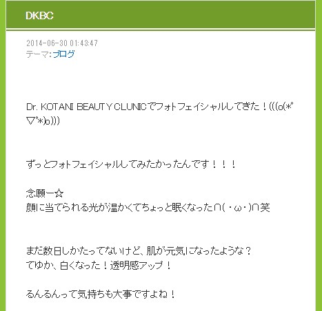 DKBC_ブログ