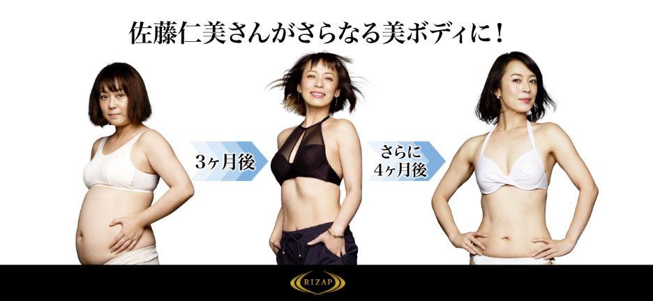 ライザップの口コミ・評判・レビュー - 美コミ
